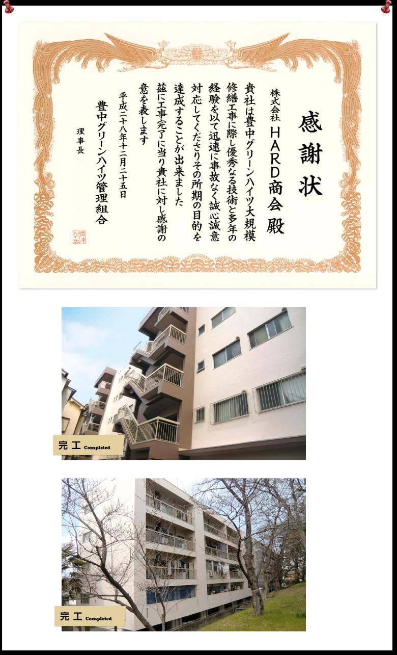 【感謝状】豊中グリーンハイツ