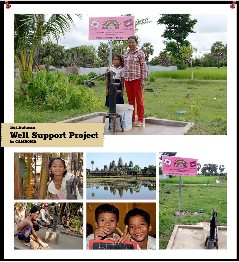 井戸支援プロジェクト